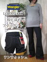 【ブーツカット レディース】 Wrangler(ラングラー) 股上深め 柔らかく、はきやすいストレッチデニム! ブーツカットパンツ ジーンズ L04007-600 濃色ブルー ワンウォッシュ 濃紺 27インチ〜34インチ 通販 通信販売