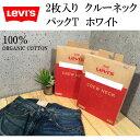 LEVI'S(リーバイス) 【定番】 シンプル 無地 半袖