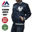 Majestic マジェスティック スタジャン ニューヨークヤンキース New York Yankees NYY ワッペン 刺繍 MM23-NYK-0053 ネイビー 紺 メジャーリーグ ベースボール スタジアムジャンパー ジャケット 05P03Dec16