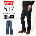 送料無料 【517】 LEVI'S リーバイス 517 スリ...