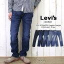 【裾上げ無料】Levi 039 s リーバイス メンズ 501501 レギュラーストレート 現行 2013モデル「28-36」「4色」オリジナル ボタンフライ【00501】