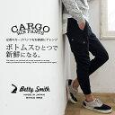 【Betty Smith ベティスミス】裾 リブ スウェット カーゴ パンツ BAM4004/BAM-4004/メンズ/スウェット/ワークパンツ/タイト/カジュアル/9分丈