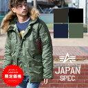 【SALE!!】【ALPHA INDUSTRIES アルファインダストリーズ】N-3Bフライトジャケット JAPAN SPEC TIGHT FIT 20094 /タイトフィット/ミリ..