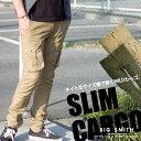【BIG SMITH ビッグスミス】スリムカーゴパンツ BS492/細シルエットなのに、ノンストレスなのは抜群ストレッチだから!洗練されたタイトシルエットのスリムカーゴパンツ。