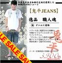 【鬼平JEANS】 デニム ショートパンツ
