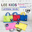 【Lee リー】 キッズ レッスンバッグ 0427015-029/LEE/手提げ/トートバッグ/キッズトート/ナイロンバッグ/サブバッグ/保育園/幼稚園/小学校...