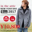 【in the attic インジアティック】 2017年 新春 メンズ福袋 /メンズ/福袋/2017/カジュアル/ミリタリー