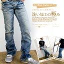 """【BLUE WAY ブルーウェイ】ON THE WHITE加工エンジニアブーツカットデニム M1631/注目の""""白""""を意識してジーンズの加工に落し込んだ芸術的な加工の逸品。"""