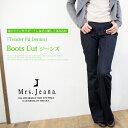 【Mrs.Jeana ミセスジーナ】Tender Fit ブーツカット デニム MJ4143/体のラインをサポートしつつ、優しく包み込む。ヤミツキになる滑らかな穿き心地が実感できる。