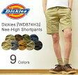 ショッピングHIGH Dickies(ディッキーズ) Nee-High Shortpants ローライズニーハイショートパンツ ショーパン ハーフパンツ ワークパンツ チノパンツ 【UM891H1】【WD874H3】
