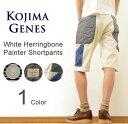 KOJIMA GENES(児島ジーンズ) Gardening Short Pants ホワイトヘリンボーン ガーデニング ショートパンツ メンズ ショーツ ハー...