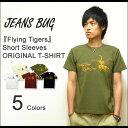『Flying Tigers』 JEANSBUG ORIGINAL PRINT S/S Tシャツ オリジナルエアフォース フライングタイガース ミリタリープリント 半袖Tシャツ 【ST-TIGER】