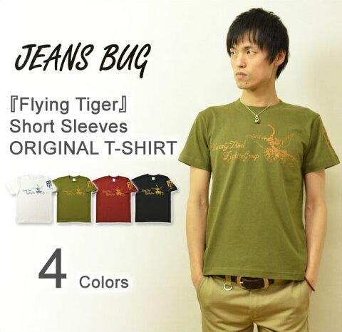 『Flying Tigers』 JEANSBUG ORIGINAL PRINT T-SHIRT オリジナルエアフォース フライングタイガース ミリタリープリント 半袖Tシャツ アメリカ空軍 米軍 USAF 虎 メンズ レディース 大きいサイズ ビッグサイズ対応 【ST-TIGER】