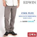 エドウィン EDWIN COOL FLEX クールフレックス モダールレーヨン ミニヘリンボーン レギュラーストレート カラージーンズ EC03MR-121
