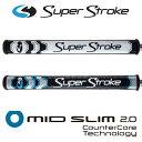 【ゴルフ】【グリップ】スーパーストローク SuperStroke MID SLIM 2.0 パター用グリップ [カウンターコアテクノロジー搭載]