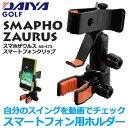 【ゴルフ】【トレーニング】ダイヤ SMAPHO ZAURUS スマホザウルス スイングチェック ホルダー