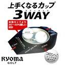 【ゴルフ】【トレーニング】Ryoma GOLF リョーマゴルフ 上手くなるカップ 3WAY(スリーウェイ)