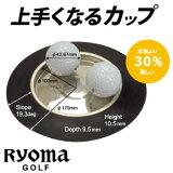 【ゴルフ】【トレーニング】リョーマゴルフ RYOMA GOLF 上手くなるカップ