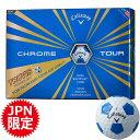 【限定カラー】【ゴルフ】【ボール】キャロウェイ 2016 CHROME TOUR TRUVIS (クロムツアー トゥルービス)ボール 1ダース [ブルー](日本正規品)