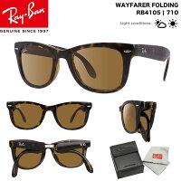 レイバン(RayBan)サングラスウェイファーラーの折り畳み式タイプRB4105(710)