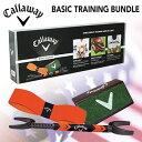 【ゴルフ】【トレーニング】Callaway キャロウェイ Basic Training Bundle ベーシックトレーニングバンドル C10533 USA直輸入品【練習】