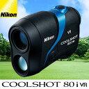 【送料無料】【ゴルフ】【距離測定器】ニコンレーザー Nikon COOLSHOT 80 i VR
