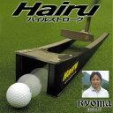 【ゴルフ】【パター練習器】リョーマゴルフ RYOMA GOLF HAIRUストローク (ハイルストローク)