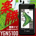 【ゴルフ】【GPS・距離測定器】ユピテル Yupiteru ATLAS ゴルフナビ YGN5100