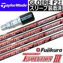 【スリーブ付きシャフト】【送料無料】テーラーメイド TAYLORMADE GLOIRE F2対応 シルバースリーブ付きシャフト(右打ち用/45.75inch合わせ) [Speeder Evolution3シリーズ](ジーパーズオリジナルカスタム)