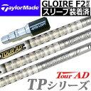 【スリーブ付きシャフト】【送料無料】テーラーメイド TAYLORMADE GLOIRE F2対応 シルバースリーブ付きシャフト(右打ち用/45.75inch合わせ) [TourAD TPシリーズ](ジーパーズオリジナルカスタム)