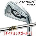 【送料無料】【アイアン】CALLAWAY キャロウェイ APEX PRO アイアン 5-Pw (6本セット) Dynamic Gold装着 日本仕様