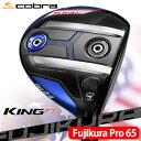 【送料無料】【フェアウェイ】コブラ COBRA KING F7 フェアウェイ [Fujikura Pro 65装着] ブルー USA直輸入品