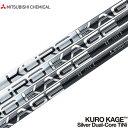 【ゴルフ】【シャフト】三菱レイヨン KUROKAGE Silver Dual-Core TiNi (クロカゲシルバー デュアルコア) ウッド用カーボンシャフト (USA直輸入品)