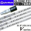 【スリーブ付きシャフト】【送料無料】テーラーメイド TAYLORMADE GLOIRE F2対応 シルバースリーブ付きシャフト(右打ち用/45.75inch合わせ) [FUBUKI Vシリーズ](ジーパーズオリジナルカスタム)