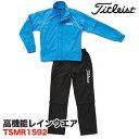 【ゴルフ】【レインウエア】タイトリスト Titleist メンズ 高機能レインウェア TSMR159...