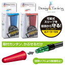 【可変式スリーブを守る】【ゴルフ】デザインチューニング Design Tuning DTスリーブガード (全メーカー対応) 2個入