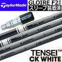 【スリーブ付きシャフト】【送料無料】テーラーメイド TAYLORMADE GLOIRE F2対応 シルバースリーブ付きシャフト(右打ち用/45.75inch合わせ) [MITSUBISHI TENSEI CK WHITEシリーズ](ジーパーズオリジナルカスタム)