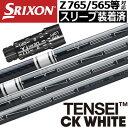 【スリーブ付きシャフト】【送料無料】スリクソン SRIXON Zシリーズ QTSスリーブ対応 スリーブ付きシャフト(45inch合わせ) [TENSEI CK WHITEシリーズ](ジーパーズオリジナルカスタム)