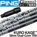 【スリーブ付きシャフト】【送料無料】ピン PING G400シリーズ等対応 スリーブ付きシャフト(45.25inch合わせ) [KUROKAGE Silver Dual-Core TiNiシリーズ](ジーパーズオリジナルカスタム)