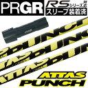 【スリーブ付きシャフト】【送料無料】プロギア PRGR RSシリーズ対応 スリーブ付きシャフト(45.5inch合わせ) [ATTAS PUNCHシリーズ](ジーパーズオリジナルカスタム)