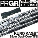 【スリーブ付きシャフト】【送料無料】プロギア PRGR RSシリーズ対応 スリーブ付きシャフト(45.5inch合わせ) [KUROKAGE Silver Dual-Core TiNiシリーズ](ジーパーズオリジナルカスタム)