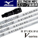 【スリーブ付きシャフト】【送料無料】ミズノ MIZUNO 2017 MPシリーズ クイックスイッチシステム対応 スリーブ付きシャフト(45.5inch合わせ) [FUBUKI Vシリーズ](ジーパーズオリジナルカスタム)