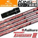 【スリーブ付きシャフト】【送料無料】コブラ COBRA KING F7シリーズ対応 スリーブ付