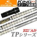【スリーブ付きシャフト】【送料無料】コブラ COBRA KING F7シリーズ対応 スリーブ付きシャフト(45.25inch合わせ) TourAD TPシリーズ (ジーパーズオリジナルカスタム)