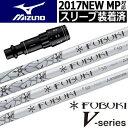 【スリーブ付きシャフト】【送料無料】ミズノ MIZUNO 2017 MPシリーズ クイックスイッチシステム対応 スリーブ付きシャフト(45.5inch合わせ) FUBUKI Vシリーズ (ジーパーズオリジナルカスタム)