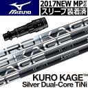 【スリーブ付きシャフト】【送料無料】ミズノ MIZUNO 2017 MPシリーズ クイックスイッチシステム対応 スリーブ付きシャフト(45.5inch合わせ) KUROKAGE Silver Dual-Core TiNiシリーズ (ジーパーズオリジナルカスタム)