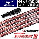 【スリーブ付きシャフト】【送料無料】ミズノ MIZUNO 2017 MPシリーズ クイックスイッチシステム対応 スリーブ付きシャフト(45.5inch合わせ) Speeder Evolution3シリーズ (ジーパーズオリジナルカスタム)