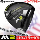 【スライスのミスが気になる方へ】【ドローバイアス設計】【日本未発売品】【送料無料】【ドライバー】テーラーメイド TaylorMade 2017 M2 D-TYPE ドライバー [KUROKAGE Silver Dual-Core 60装着](USA直輸入品)