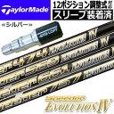 【スリーブ付きシャフト】【送料無料】テーラーメイド TAYLORMADE GLOIRE F2対応 シルバースリーブ付きシャフト(右打ち用/45.75inch合わせ) Speeder Evolution4シリーズ (ジーパーズオリジナルカスタム)