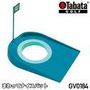 【パター練習】Tabata GOLF タバタ GV0184 まわってナ